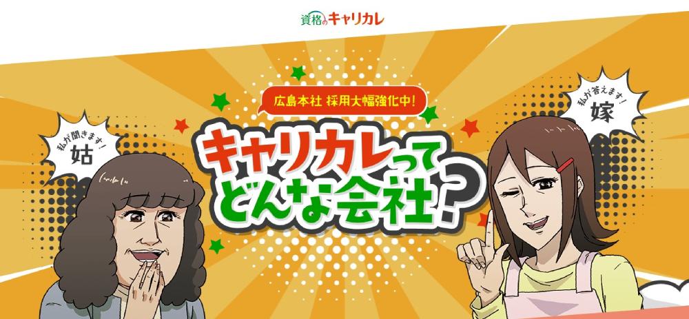 テレビCM連動サイト